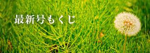 月刊俳句同人誌「春耕」の最新号の紹介/月刊俳誌春耕の表紙と目次のイメージ