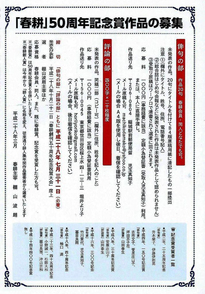 平成28年 創刊50周年記念作品募集 001 (2)