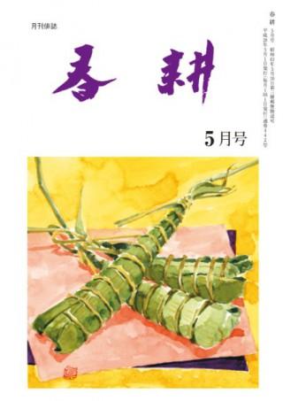 春耕-表紙 -5月号-20160001