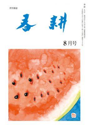 月刊俳句雑誌「春耕」2016年9月号(通巻449号)-俳句でつづる生活と美「春耕俳句会」発行