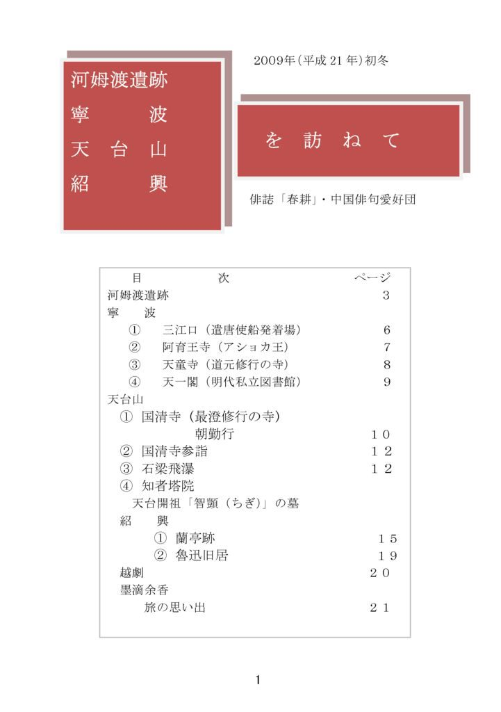 ninnpo_kaboto_tenndai_syoukou-sのサムネイル