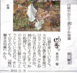 讀賣新聞「四季」欄  長谷川櫂氏鑑賞