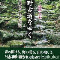 萩原空木『熊野古道をゆく』
