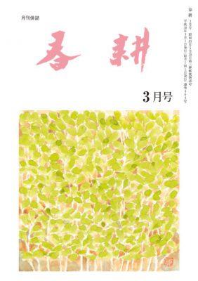 月刊俳句雑誌「春耕」2018年3月号(通巻463号)-俳句でつづる生活と美「春耕俳句会」発行