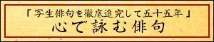 春耕創刊50周年