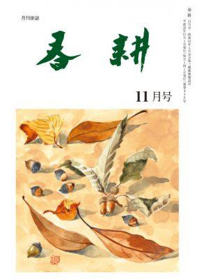 月刊俳句雑誌「春耕」2016年11月号(通巻448号)-俳句でつづる生活と美「春耕俳句会」発行