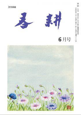 月刊俳句雑誌「春耕」2017年6月号(通巻455号)-俳句でつづる生活と美「春耕俳句会」発行