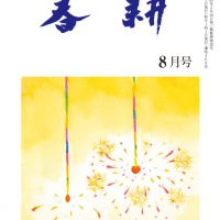 月刊俳句雑誌「春耕」2018年8月号(通巻469号)-俳句でつづる生活と美「春耕俳句会」発行