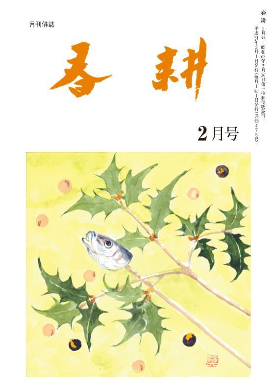 月刊俳誌春耕 最新号表紙