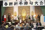 31新年俳句大会