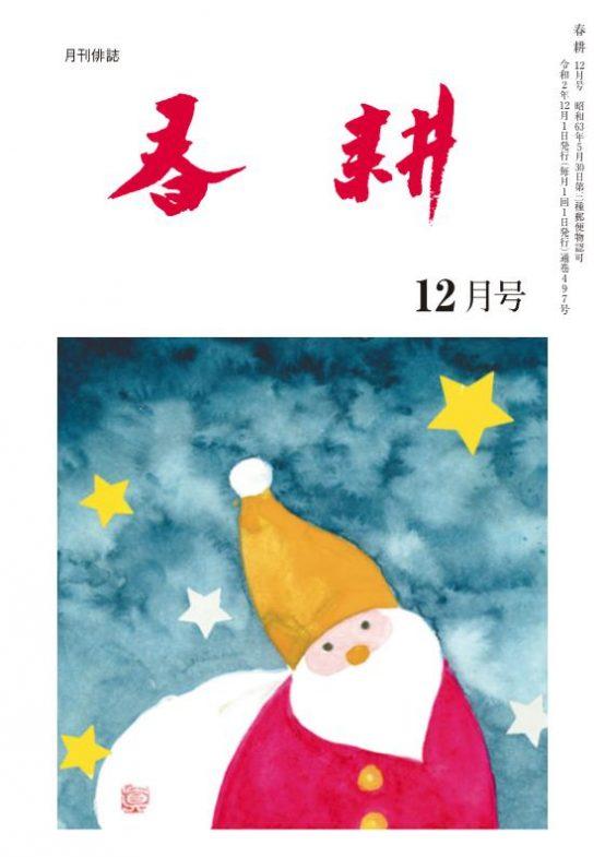 月刊俳句雑誌「春耕」2020年12月号(通巻497)-俳句でつづる生活と美「春耕俳句会」発行