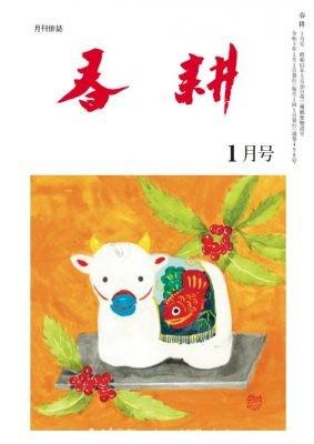 月刊俳句雑誌「春耕」2021年1月号(通巻498)俳句でつづる生活と美「春耕俳句会」発行