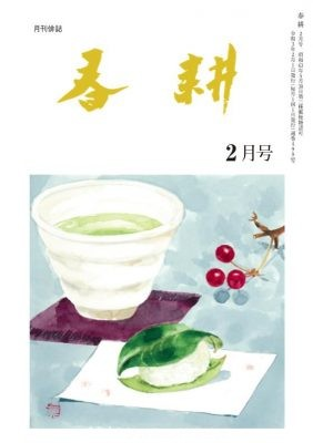 月刊俳句雑誌「春耕」2021年2月号(通巻499)俳句でつづる生活と美「春耕俳句会」発行