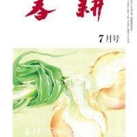 月刊俳句雑誌「春耕」2021年7月号通巻(504)俳句でつづる生活と美「春耕俳句会」発行